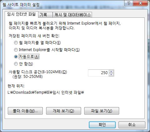 웹 브라우저별(IE/Firefox/Chrome) 임시(캐시..