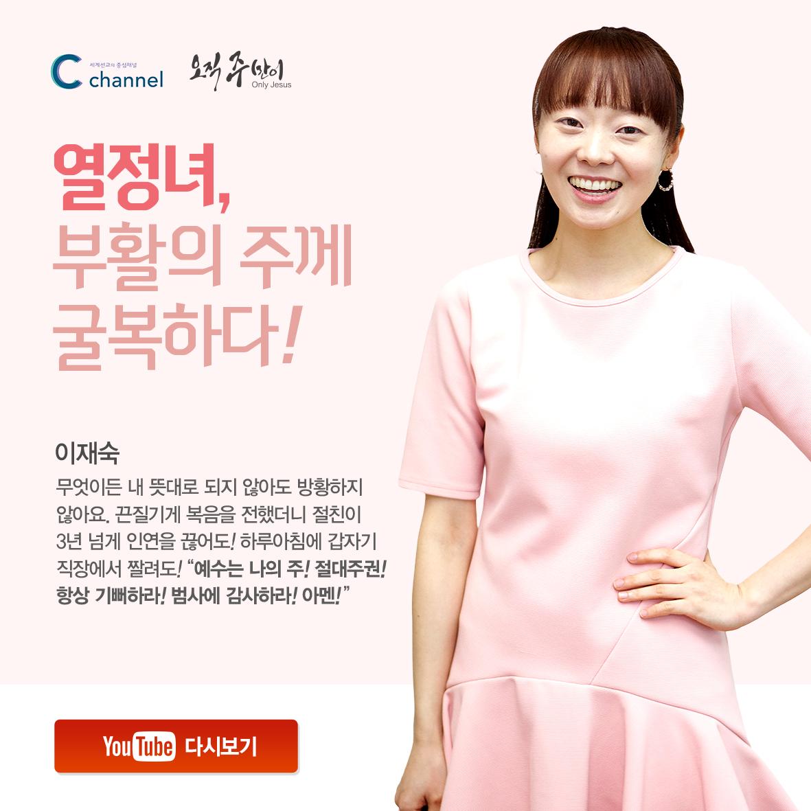 [춘천 한마음교회 간증] '열정녀, 부활의 주께 ..