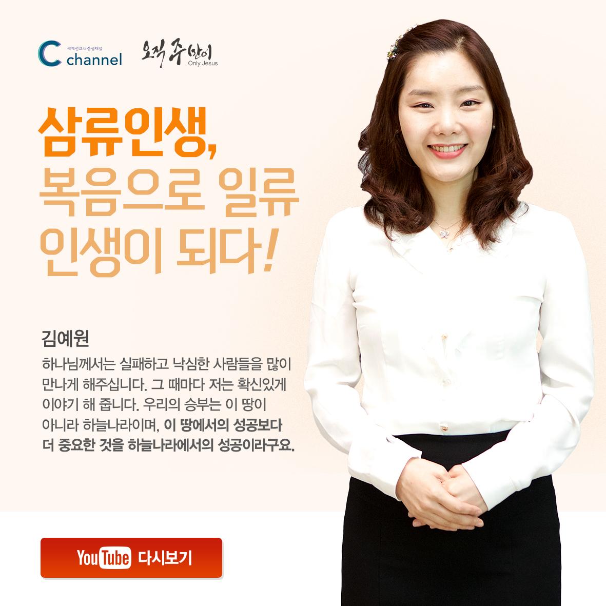 [춘천 한마음교회 간증] '삼류인생, 복음으로 일류..