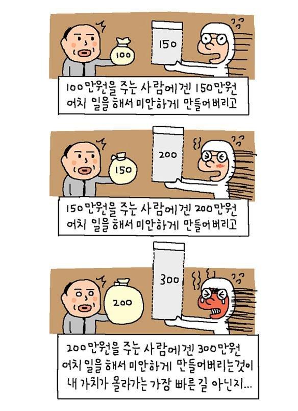 반도의 흔한 만화가의 논리.jpg