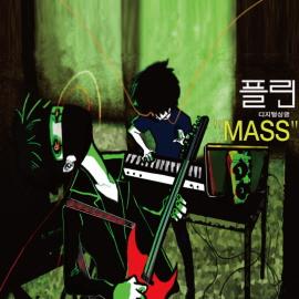 FlinN 플린-MASS [듣기/가사]