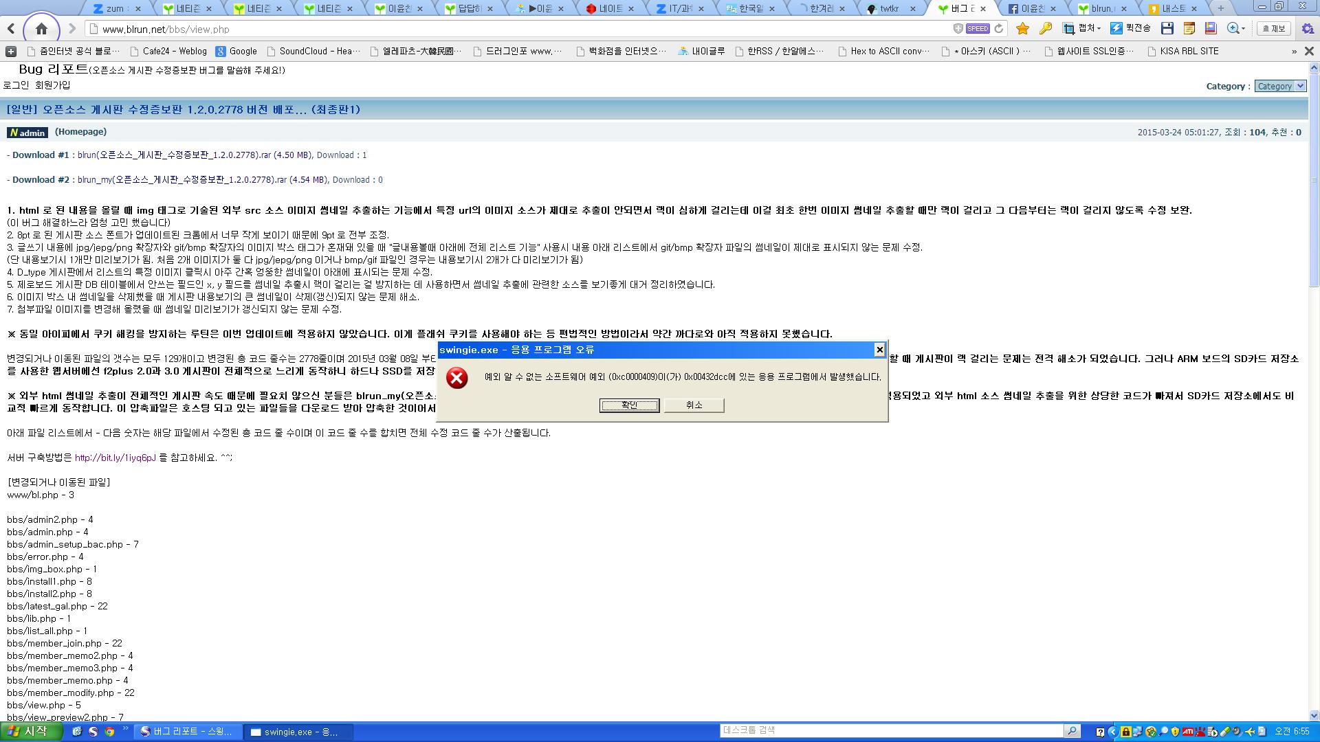 XP에서 스윙브라우저를 실행시키고 윈도우키+E ..