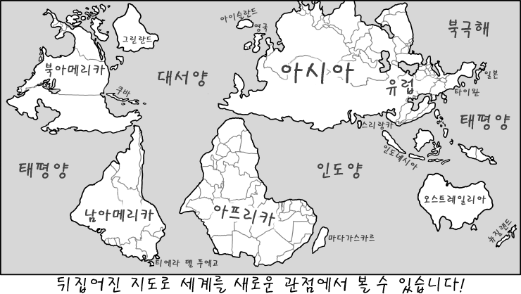 xkcd 1500 - Upside-Down Map 뒤집어진 지도