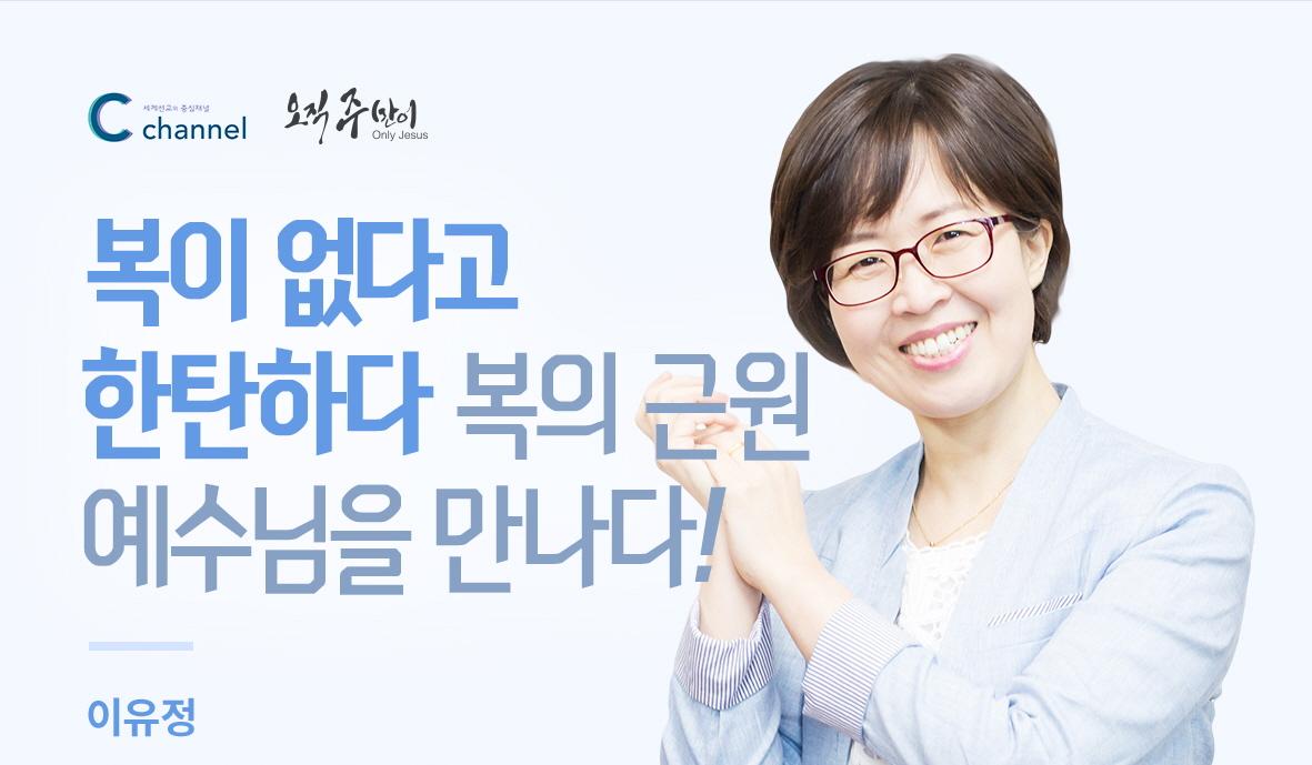 [춘천 한마음교회 간증] '복이 없다고 한탄하다 복..