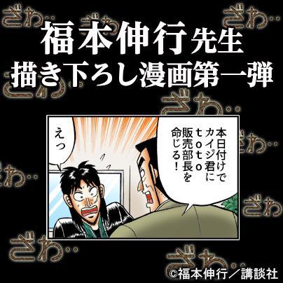 일본 TOTO X 도박묵시록 카이지