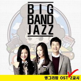 이주한-앵그리맘 (Feat. 김민희)[듣기/가사]..