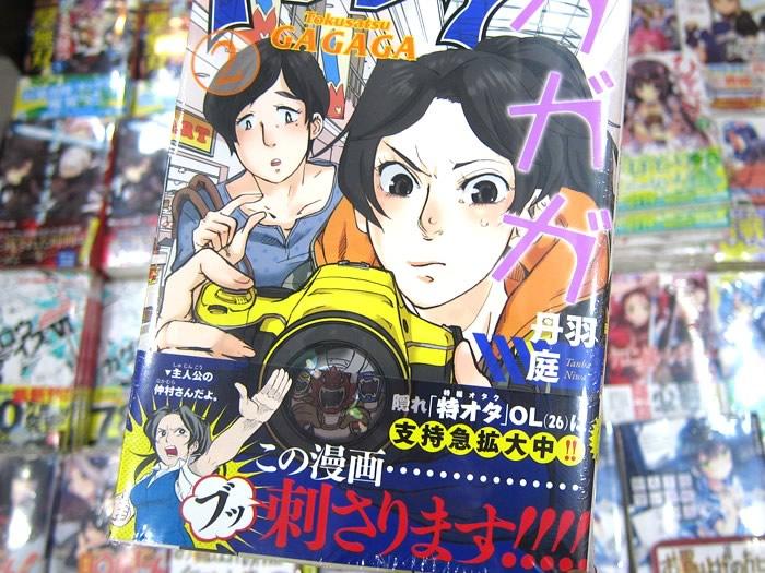 만화 '토쿠사츠 가가가' 단행본 제 2권이 발매된 모습