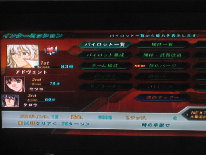 [PS3]제 3차 슈퍼로봇대전 Z 연옥편 - 1회차 완료