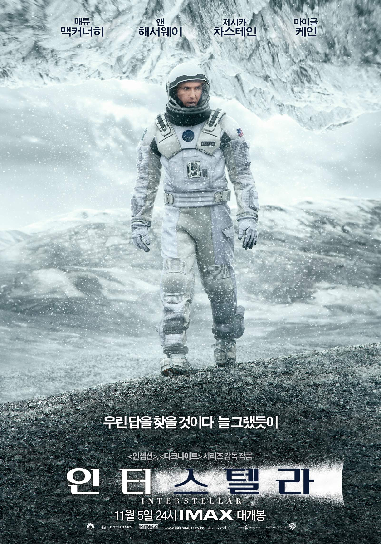 (리뷰) 인터스텔라 (Interstellar, 2014)
