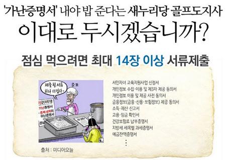[BGM!] 새정치민주연합의 경상남도에 대한 허위..