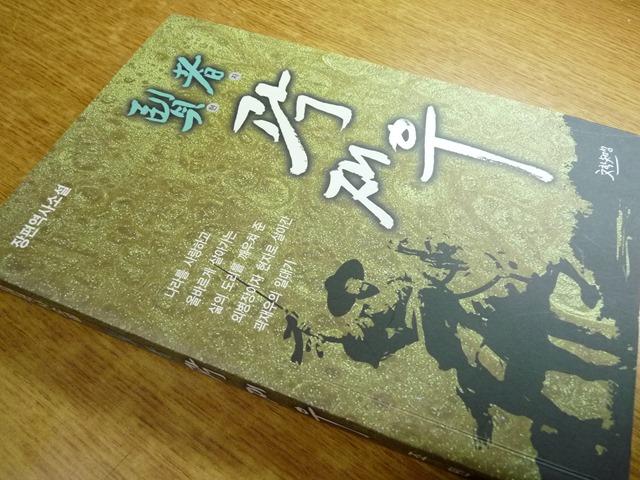 장편역사소설, 현자 곽재우