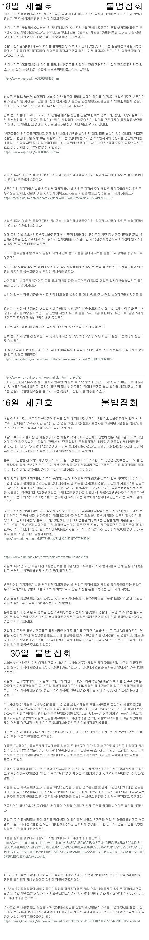 세월호 집외가 불법시위인 이유