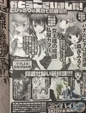 만화 잡지 '코믹 하이'는 5월 22일에 발매되는 2015년 6월..