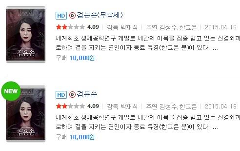 한고은, 김성수 주연의 '검은손 무삭제판'을 보고..