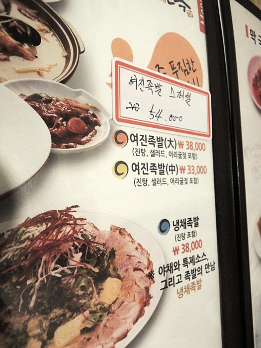 """사당역 맛집 """"여진족"""" 족발 완전맛있는집 + 클라우드.."""