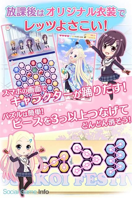 게임 '하나야마타 요사코이 퍼즐'의 서비스가 개시되..