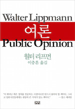 여론 (월터 리프먼, 2012)