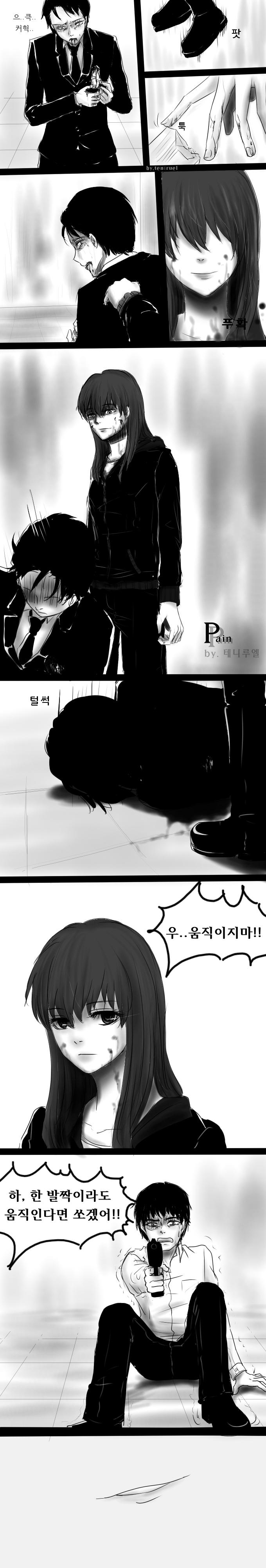 [리메이크] Pain