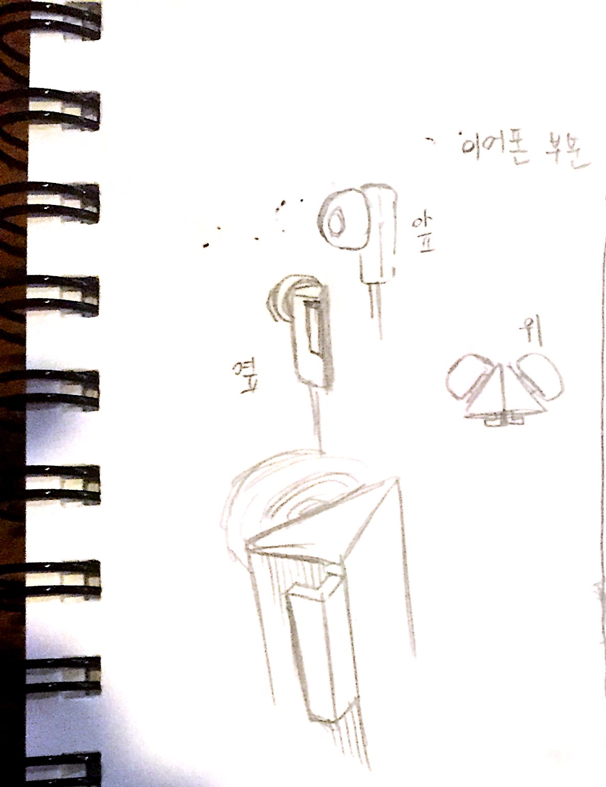 팔찌가 되는 이어폰 시안
