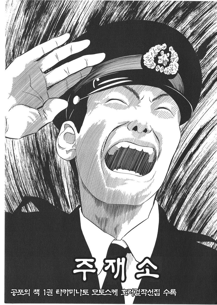 [타카미나토 모토스케] 주재소 (공포의 책 1권 수록)
