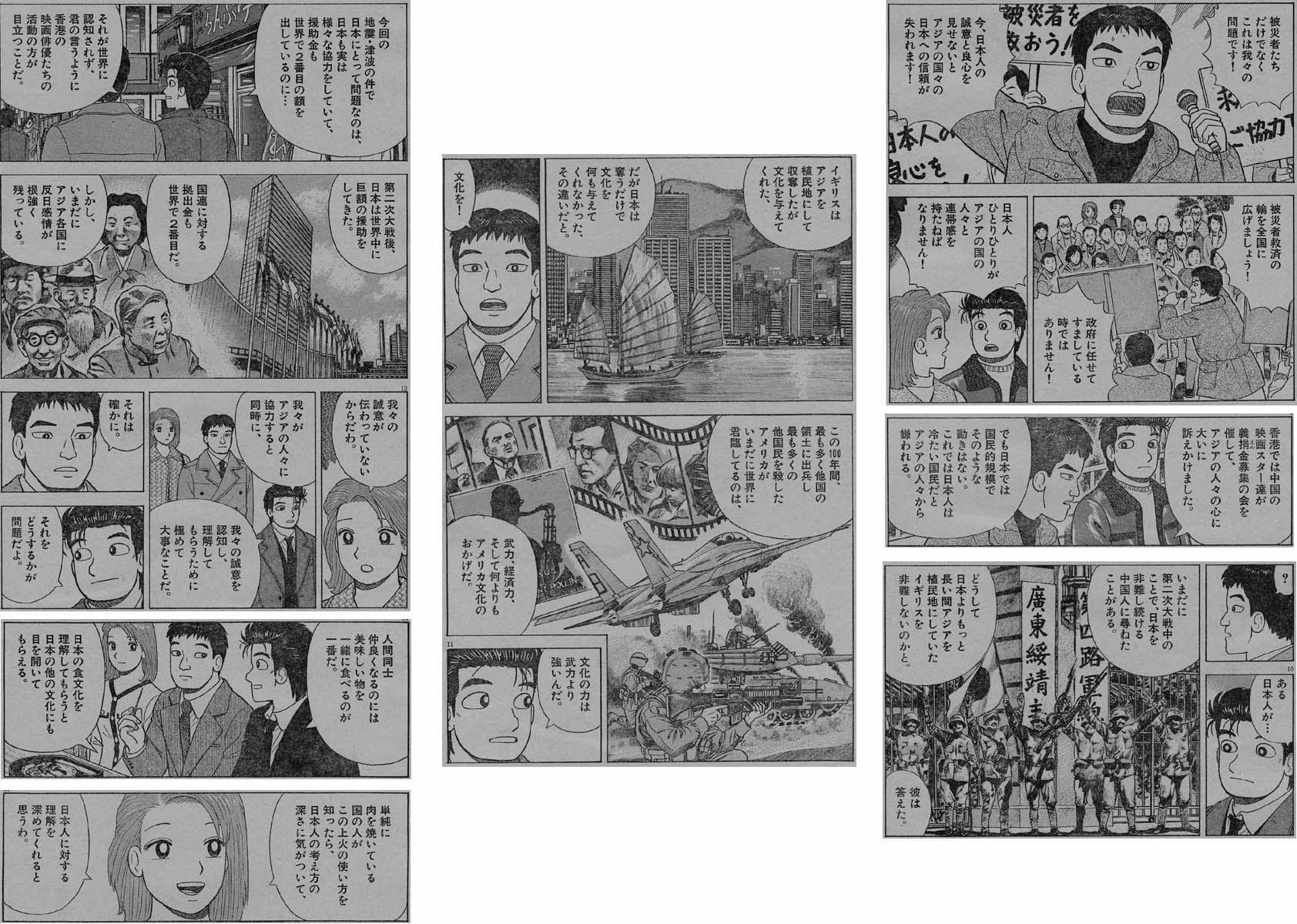 《맛의 달인》에서 말하는 영국과 일본의 식민지
