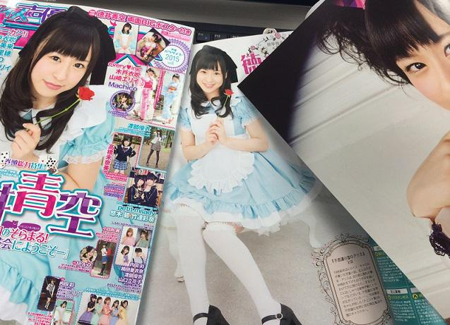 2015년 5월 11일 발매, 성우 파라다이스R Vol.6 견본..