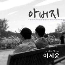이제윤-아버지[듣기/가사]