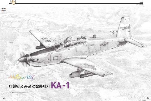 펜화로 만나는 KA-1전술통제기