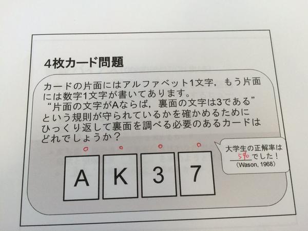 일본의 한 트위터에 소개된 4장의 카드 문제가 일웹..