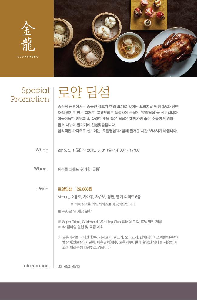 워커힐의 중식당 금룡, 로얄 딤섬 프로모션