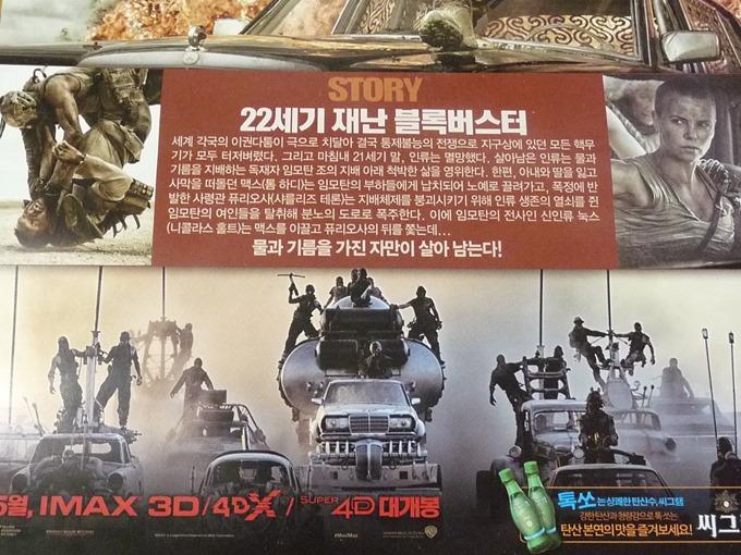 <영화 리뷰> 매드 맥스(Mad Max), 분노의 미..