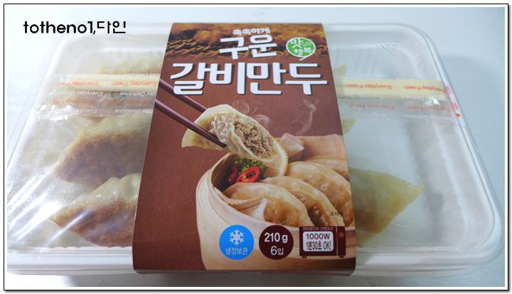 편의점 냉장만두 2종 비교, 세븐일레븐 구운 갈비만..