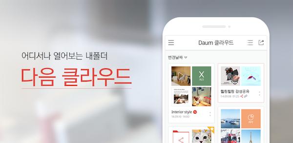 다음 클라우드 2015년 서비스 종료 예고 - 7/31부터 업..