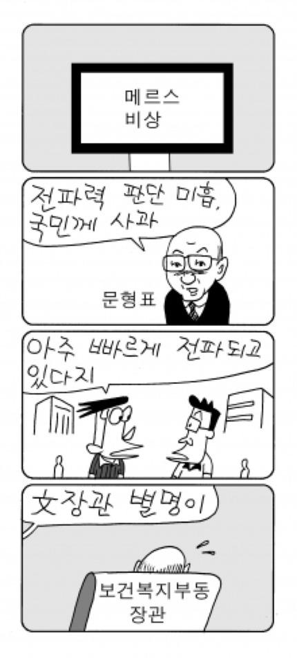 메르스 만평
