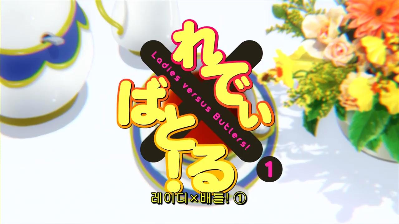 [감상후기] 레이디X버틀러 특전영상