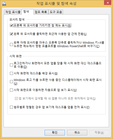 [8.1 이상] Windows Power User Menu에서 명..
