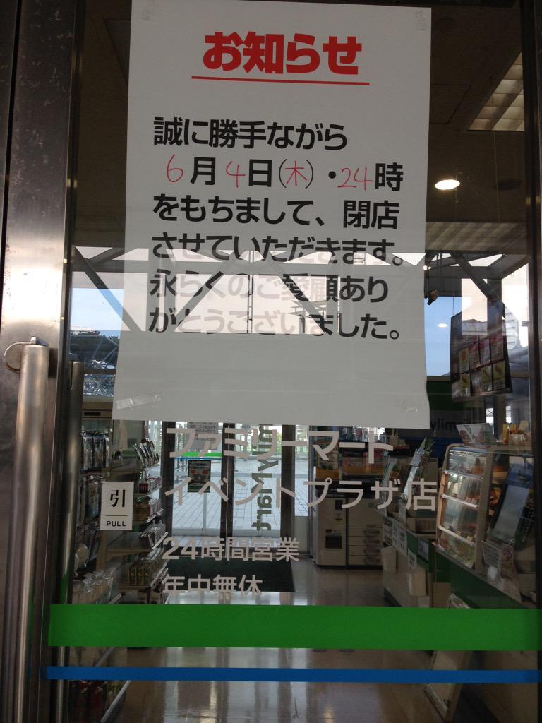 도쿄 빅사이트 입구 앞에 있는 '패밀리마트 이벤트플..