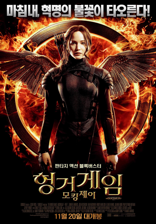 (리뷰) 헝거게임 : 모킹제이 (The Hunger Games..