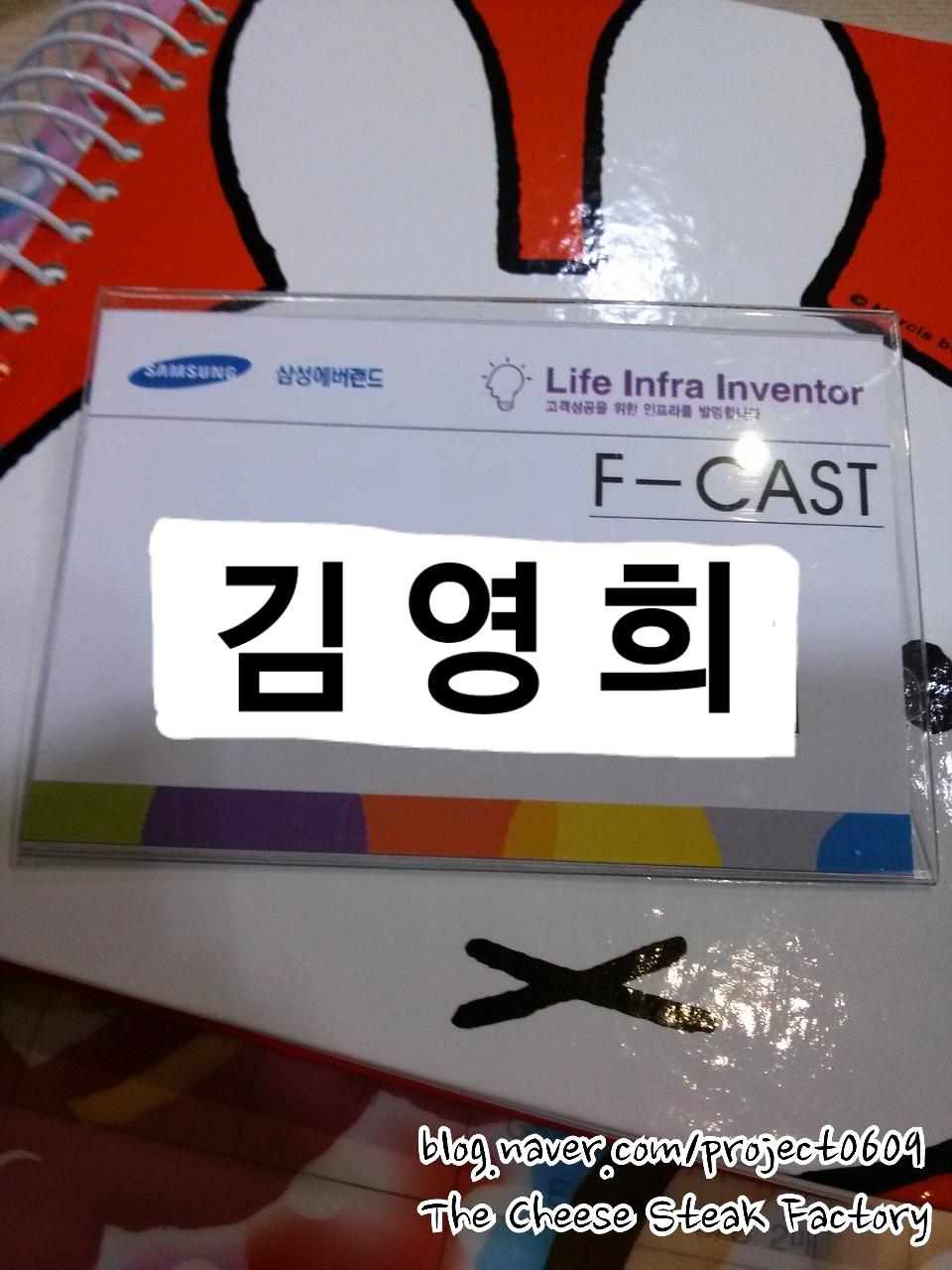 삼성 에버랜드 캐스트(아르바이트) 식단을 공개합..