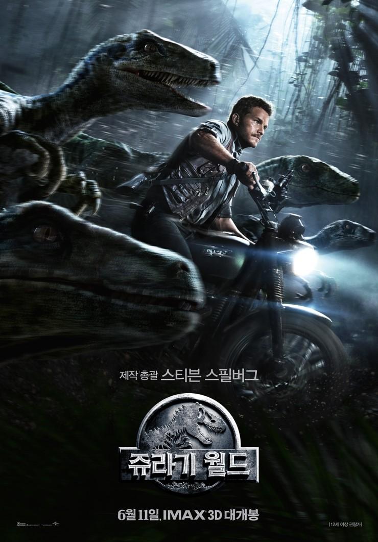 쥬라기 월드 / Jurassic World (2015년)