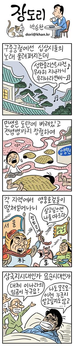 [당 정치위원회의 잡담] 환타지아 정국 'ㅅ')