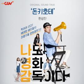 한상진-돈키호테 [듣기/가사]나도 영화감독이다 OST