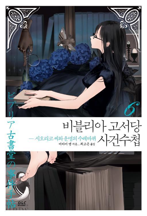 비블리아 고서당 사건수첩 6권 : 시오리코 씨와 운명의..