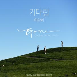 이다희-기다림[듣기/가사]나도 영화감독이다 OST