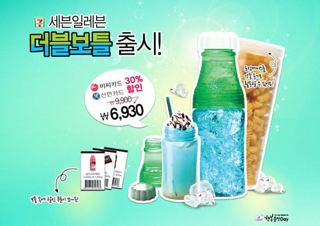 2015.7.1. 세븐일레븐 여름한정 더블보틀 + 등심..