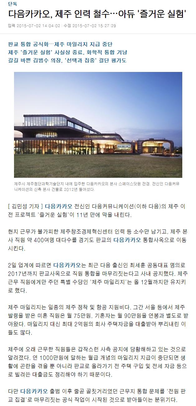 한국경제의 다음카카오 관련 오보
