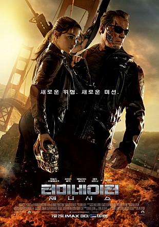 150703 금요일 : 영화, Terminator Genisys 터미네..