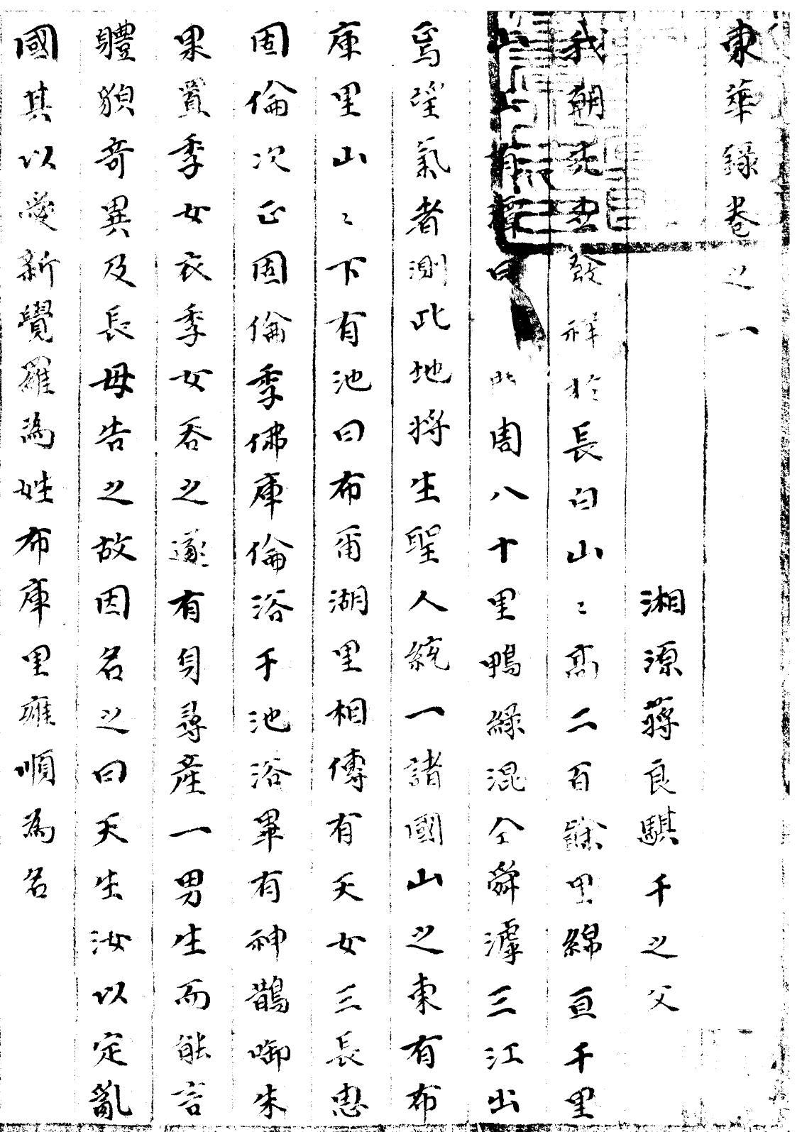 동화록(東華錄) 태조 누르하치 국역01부-장백산과..