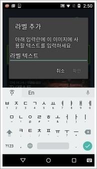 로컬 콘텍스트 메뉴의 라벨 추가를 선택하여 새로운 라벨을 입력할 수 있는 화면