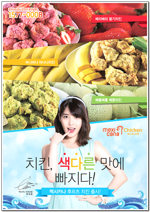 한국 치킨업계의 재앙, 멕시카나 후르츠치킨(일명..